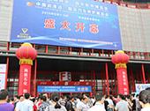 第五届中国国际轿车、微车配件博览会